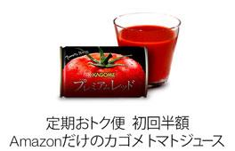 定期おトク便 初回半額 Amazonだけのカゴメ トマトジュース
