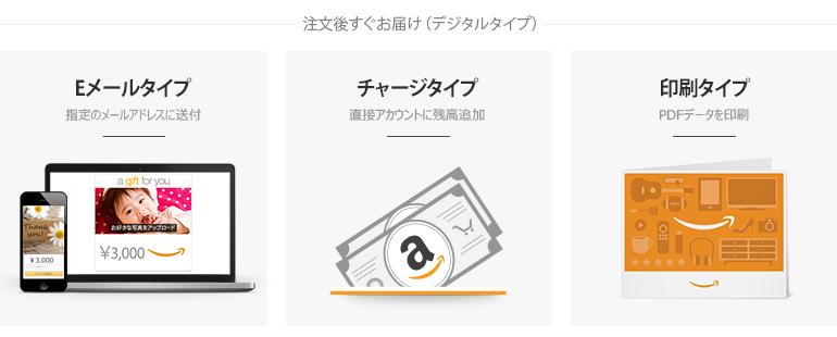 Amazonギフト券は、Amazonで1億種以上の商品のお買い物に使えます。贈り物に、お支払手段に。Eメール、PDF印刷、グリーティングカード、ボックス、封筒など、無料で付属します。