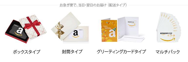 Amazonギフト券 お急ぎ便で当日・翌日お届け