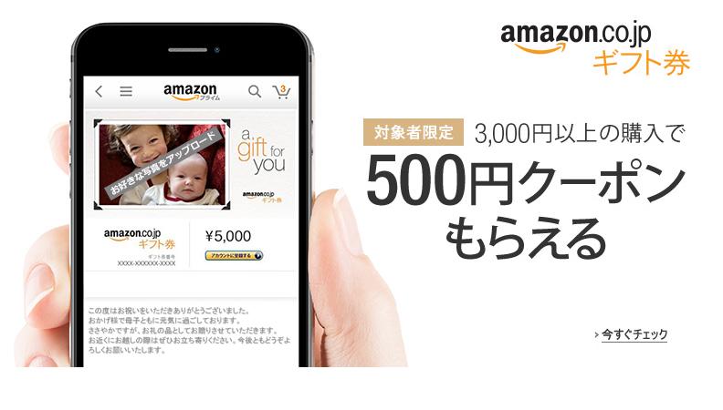 Amazonギフト券ストア キャンペーン