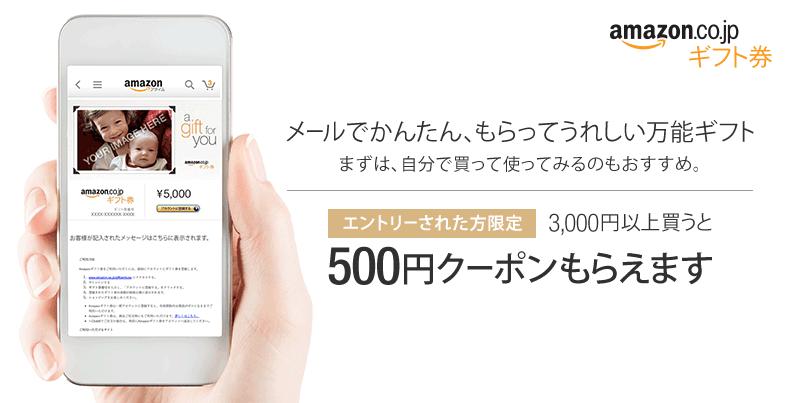amazon-app-widget-campaign-00006