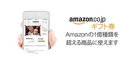 Amazonギフト券 1億種類以上の商品に使えます