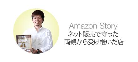 Amazon_Story_ギフトマン西井武志様