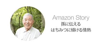Amazon_Story_小林養蜂園様