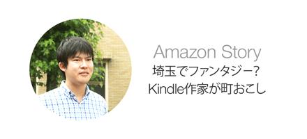 Amazon_Story_幻夜軌跡さん