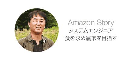 Amazon_Story_田名辺健人さん