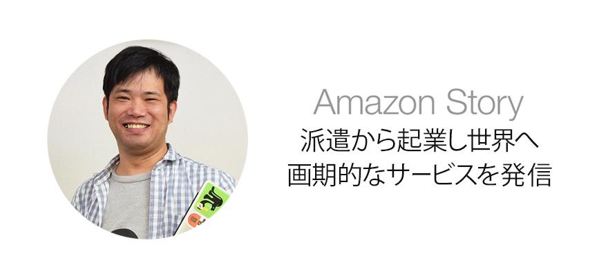 Amazon_Story_橋本正徳さん