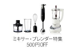 Panasonic ミキサー・ブレンダー特集 500円OFF