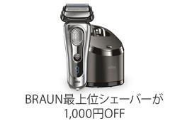 BRAUN最上位シェーバーが1,000円OFF