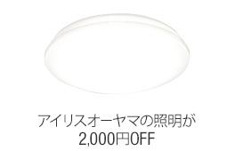 アイリスオーヤマの照明が2,000円OFF