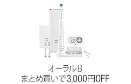 「オーラルB」まとめ買いで3,000円OFF