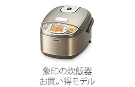 象印の炊飯器 お買い得モデル