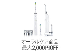 オーラルケア商品最大2,000円OFF