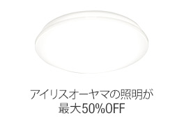 アイリスオーヤマの照明が最大50%OFF