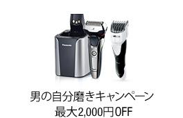 Panasonic 男の自分磨きキャンペーン 最大2,000円OFF