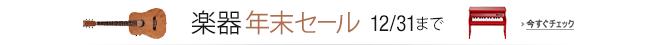 楽器年末セール(12/01~12/31)