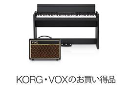 KORG・VOXのお買い得商品
