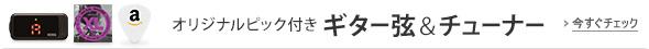 【オリジナルピック付】ギター弦&チューナー