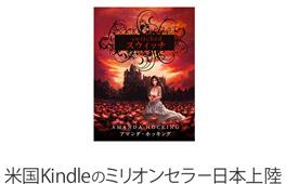 米国Kindle発のミリオンセラー日本上陸!