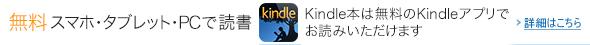 Kindle 無料読書アプリ