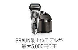 BRAUN最上位モデルが最大5,000円OFF