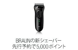 BRAUNの新シェーバー 先行予約で5,000ポイント