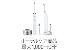 オーラルケア商品最大1,000円OFF