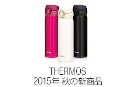 THERMOS2015年秋の新商品
