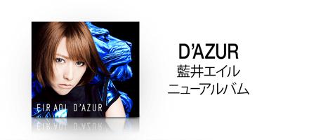藍井エイル D'AZUR