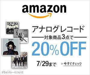 【ミュージック】 アナログレコード 対象商品3点で20%OFF