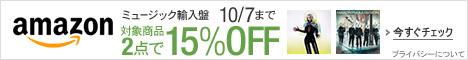 【ミュージック】 輸入盤 対象商品2点で15%OFF
