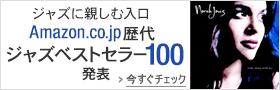 Amazon.co.jp歴代ジャズベストセラー100