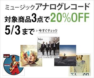 �~���[�W�b�N �A�i���O���R�[�h �Ώۏ��i3�_��20%OFF (~2015/5/3�܂�)