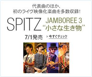 """スピッツ / JAMBOREE 3 """"小さな生き物"""""""