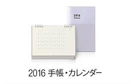 2016 手帳・カレンダー