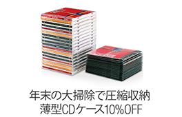 薄型CDケース10%OFF