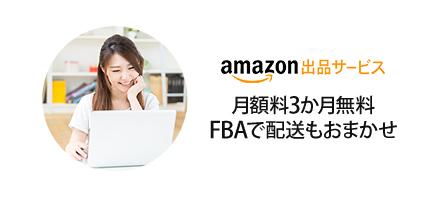 月額料3か月無料 FBAで配送もおまかせ
