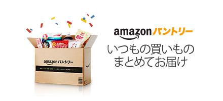 Amazonパントリー いつもの買いもの、まとめてお届け