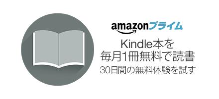Kindle本を毎月1冊無料で読書。30日間の無料体験を試す