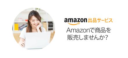 Amazonで商品を販売しませんか?