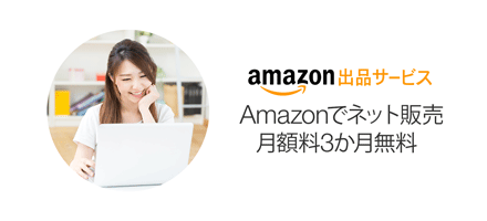 Amazonでネット販売 月額料3か月無料