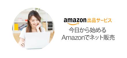 今日から始める Amazonでネット販売