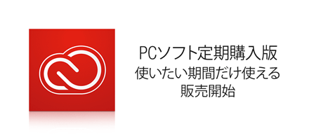 Adobe Sale