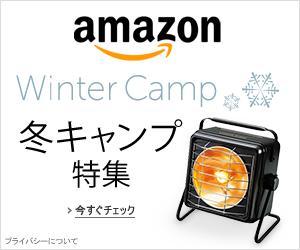 冬キャンプ特集
