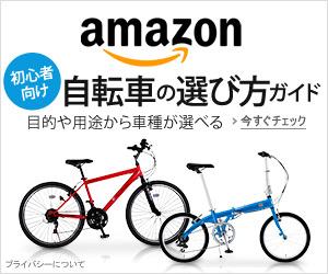 初心者向け自転車の選び方ガイド