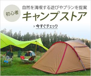 キャンプ初心者ストア