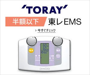 TORAY EMS