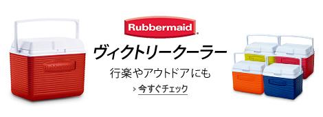 Rubbermaid(ラバーメイド)ヴィクトリークーラー