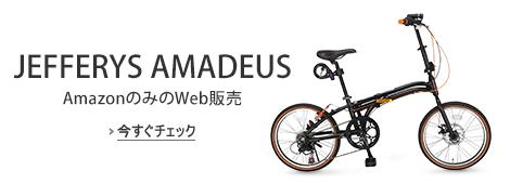 JEFFERYS(ジェフリーズ)AMADEUS アマデウス