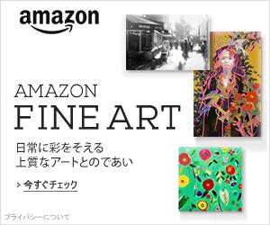 「Amazon Fine Art」